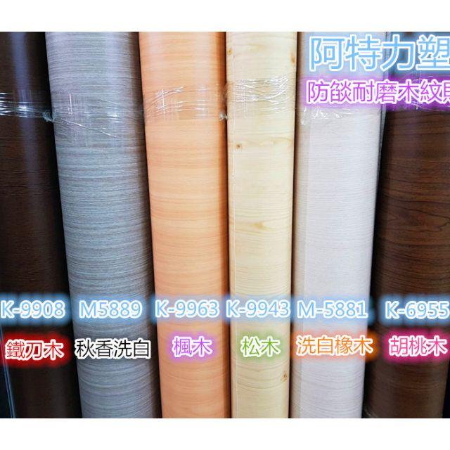 DIY木頭貼皮 木紋貼皮 木紋軟片 裝璜建材 家具修繕 壁紙牆面更新 ISO認證 防焰7614   蝦皮購物
