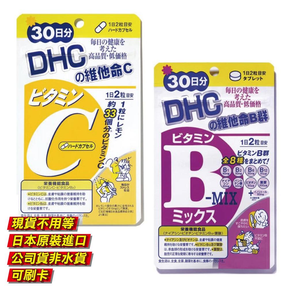 DHC 60天B群 綜合維他命 維他命c 即期品 - 蝦皮購物 - LINE購物