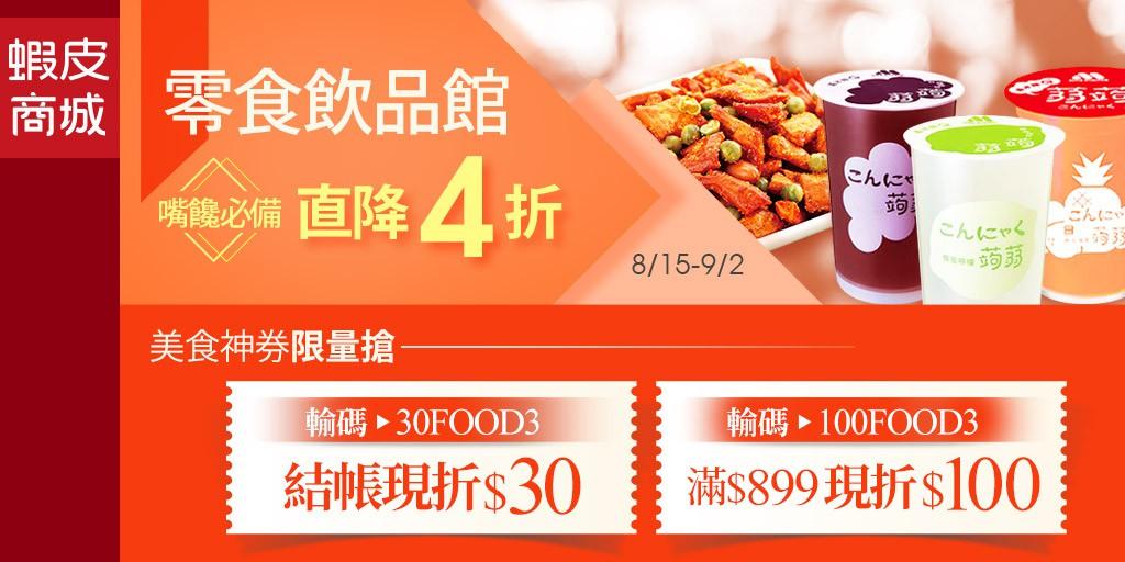 臺灣農漁會精選. 線上商店 | 蝦皮購物