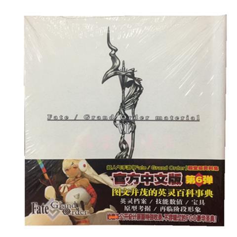 Fate/Grand Order material 設定資料FGO畫集1-2-3-4-5-6中文現貨 | 蝦皮購物
