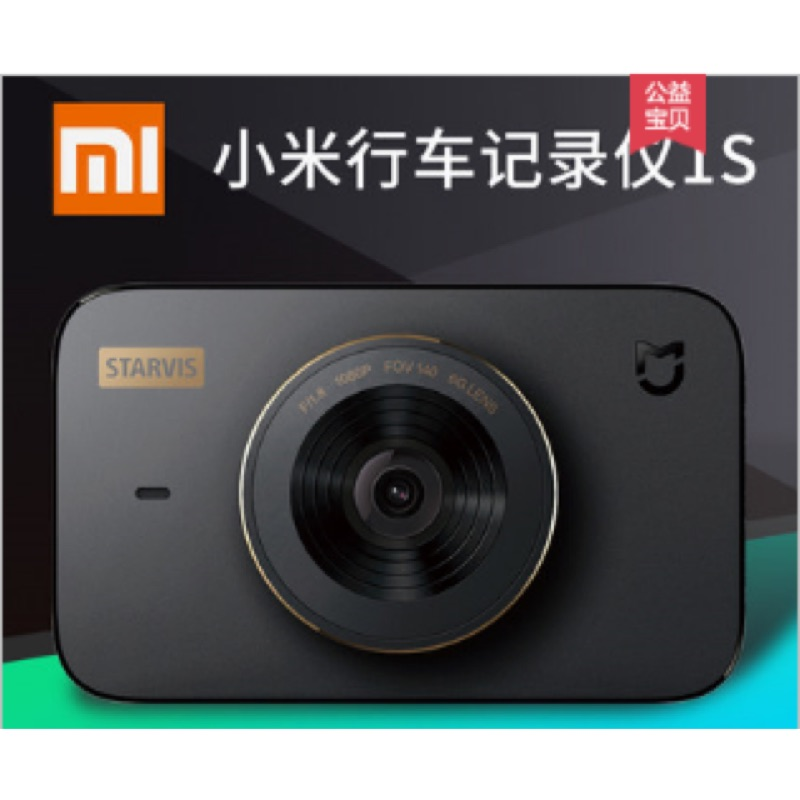 小米米家行車記錄儀1S高清夜視智能廣角1080P單鏡頭汽車行車錄影   蝦皮購物