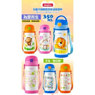 日本Mojito 兒童保溫瓶杯 兒童保溫瓶 兒童水壺 吸管水杯 SUS304 350ML   蝦皮購物