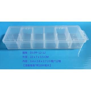 【訂】D3.PP-12-12 PP活動格盒 方盒 PP 塑膠盒 盒子 12格盒 活動格盒 活動   蝦皮購物