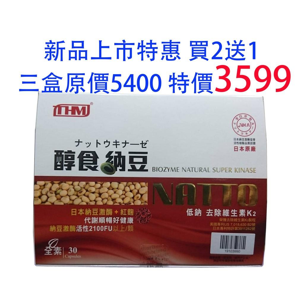 醇食納豆--高含量納豆激酶(高單鈉加強版)買2送1特惠組 | 蝦皮購物