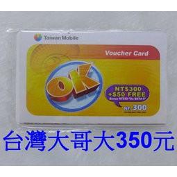 臺灣大哥大 3G 4G OK卡 補充卡 易付卡【面額350】儲值卡 上網卡 預付卡   蝦皮購物