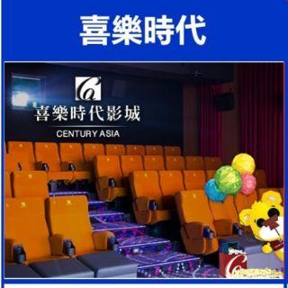 【展覽優惠券】南港 喜樂時代225元 永和 喜樂時代205元 電影票 | 蝦皮購物