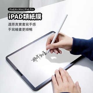 iPad 類紙膜 書寫膜 霧面 畫圖膜 ipad保護膜 電繪膜 適用 Air ipad pro mini R64   蝦皮購物