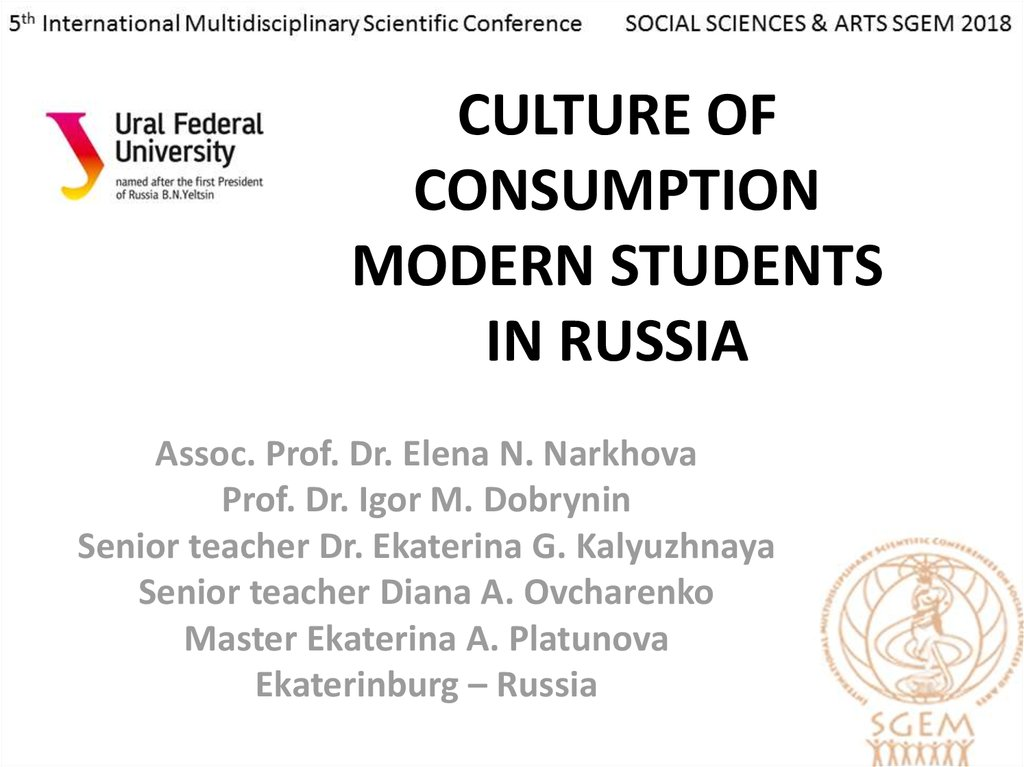 Culture of consumption modern students in Russia