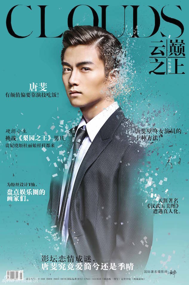 "The annotations/""headlines"" on the poster reveal little bits of the plot - does Chen Xiao love Yuan Shanshan or Meng Jiangjie? (Yuan Shanshan, because she's the main character)."
