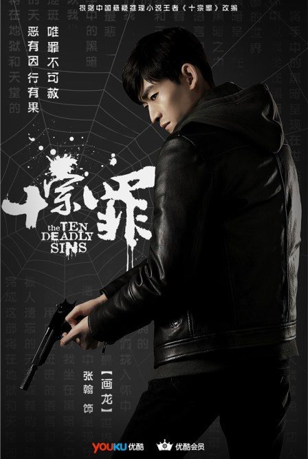 Although this is like the fourth dramaZhang Han has produced, it's only the first one that's airing.
