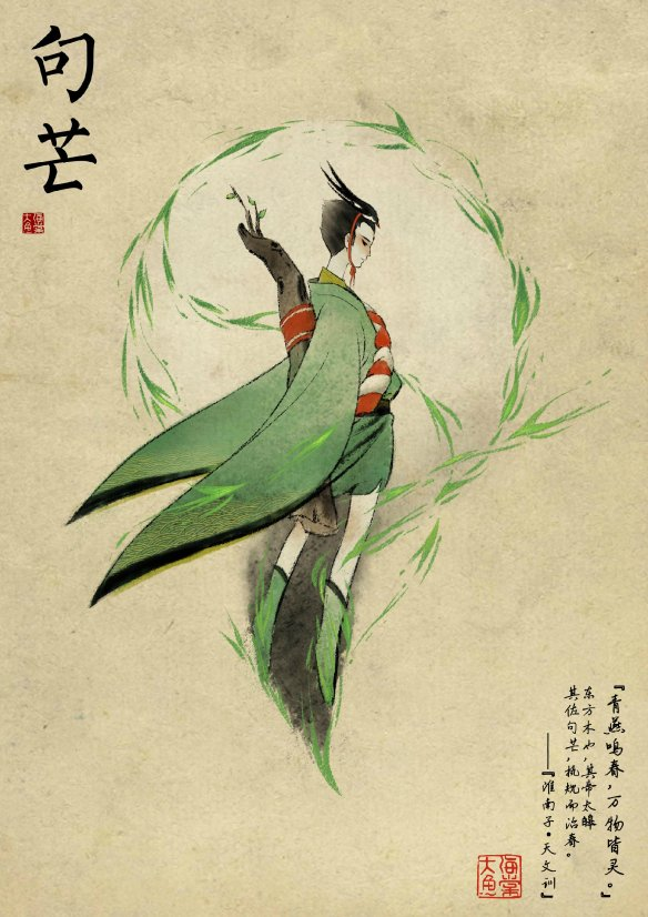 The part-bird part-human Jumang 句芒 makes trees grow. Like his brother Rushou, He also rides two dragons to work.