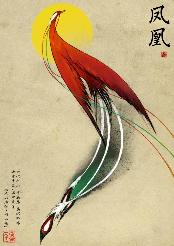 The Phoenix 凤凰 is the emperor of all birds and a symbolism of everything nice in this world.