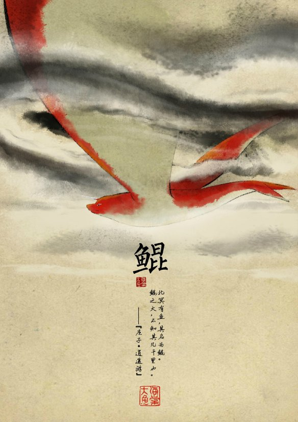 Kun 鲲 is a fish whose body can become an Island when still, yet can fly when it wishes. He's the Big Fish in the film, and used to be a human.