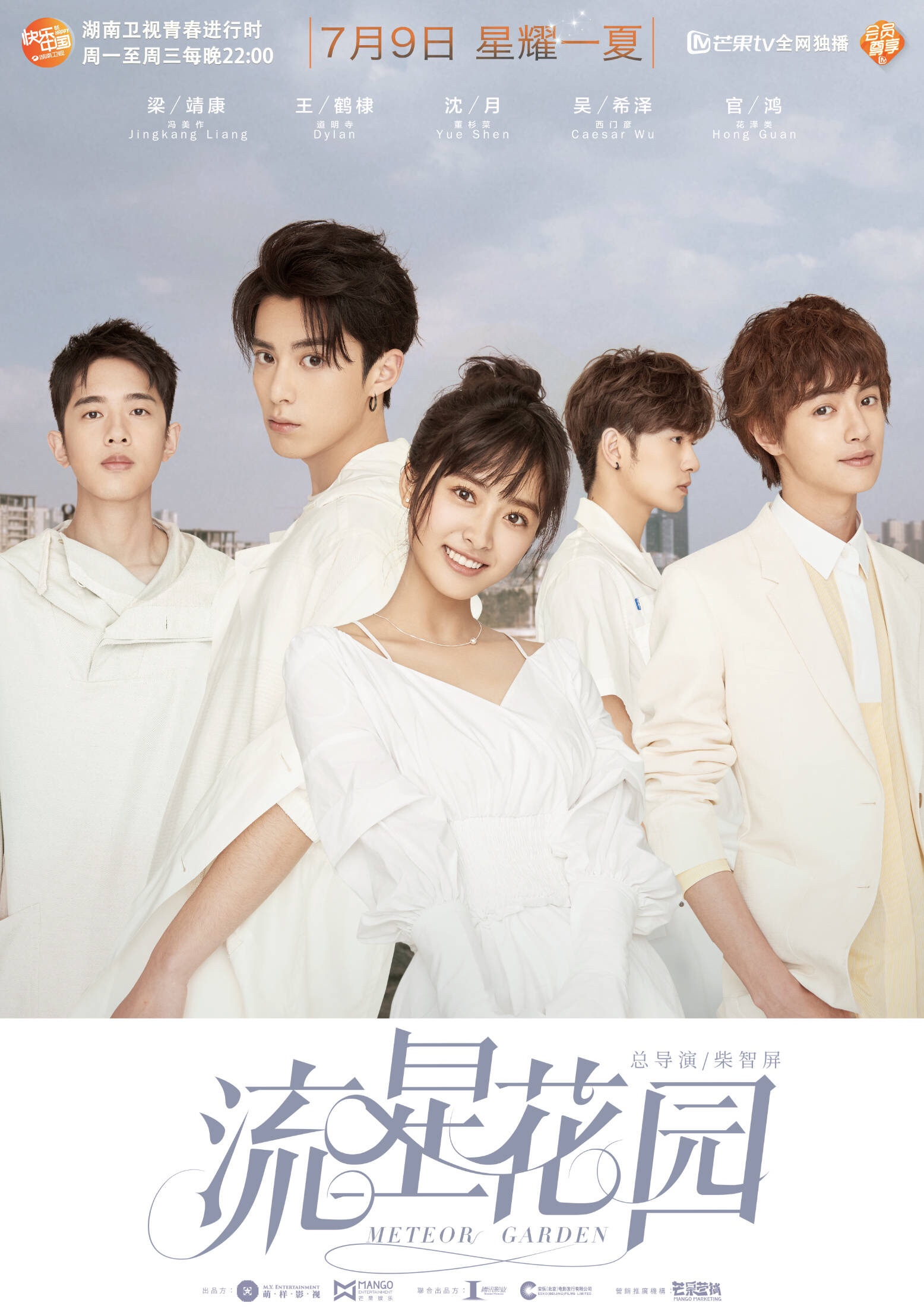 Meteor Garden 2018 Streaming : meteor, garden, streaming, Meteor, Garden, Trailer,, Cfensi