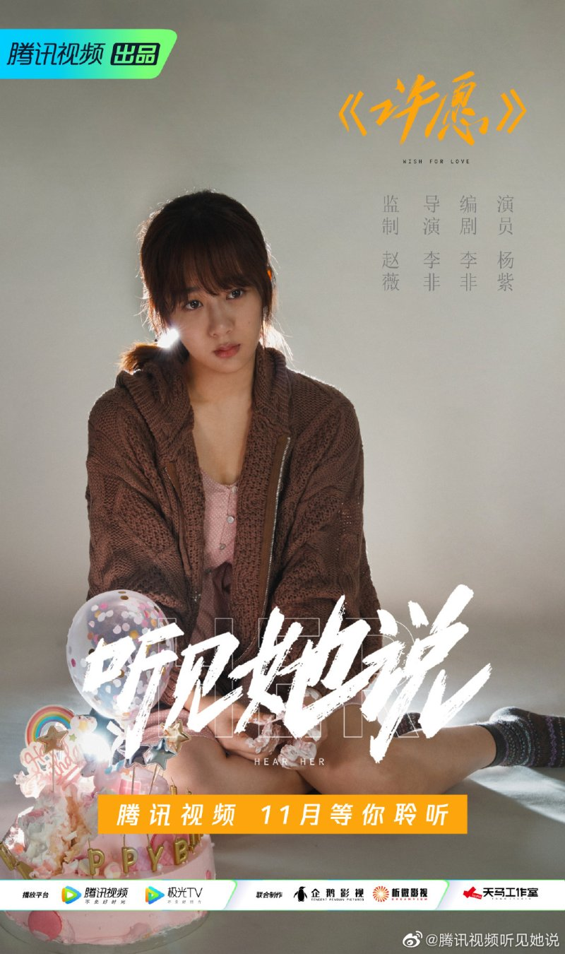 Yang Zi: Wish for Love