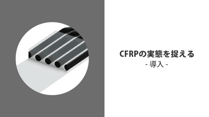 CFRPの実態を捉える(導入)