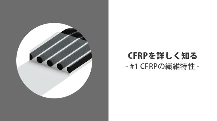 CFRPの詳しく知る(#1 CFRPの繊維特性)