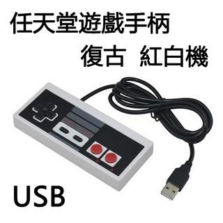 紅白機 手把 【 】復古任天堂紅白機USB 遊戲手把手柄搖桿NE - 比價查詢- Biza 比價網