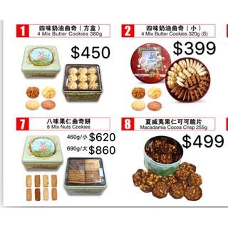 【預購】 香港代購 珍妮曲奇 小熊餅乾 超低價!! 四味曲奇 方盒 八味果仁曲奇餅 夏威夷果仁可可脆片 | 蝦皮購物