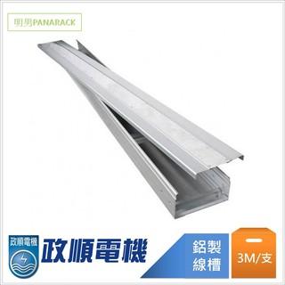 鋁製線槽 的拍賣價格 - 飛比價格