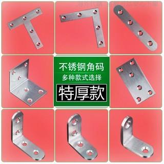 角鐵 型固定鐵片 的拍賣價格 - 飛比價格