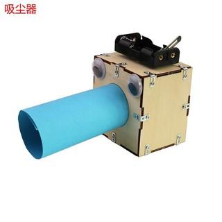 科學DIY吸塵器 的拍賣價格 - 飛比價格