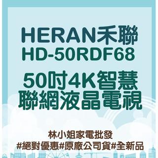 禾聯智慧液晶電視50吋-網拍與PTT人氣推薦-2020年4月 飛比價格