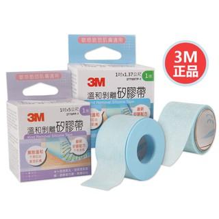 3M嬰兒透氣 膠帶 的拍賣價格 - 飛比價格
