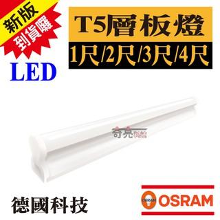 t5 led燈管一體成型 的拍賣價格 - 飛比價格