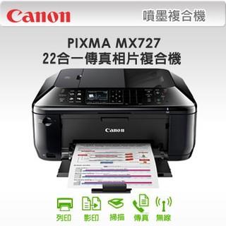 canon pixma mx727 的價格 - 飛比價格
