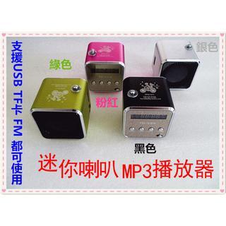 全新 音樂 播放器 可插卡 USB音箱 MP3小音響 迷你喇叭 隨身喇叭 | 蝦皮購物