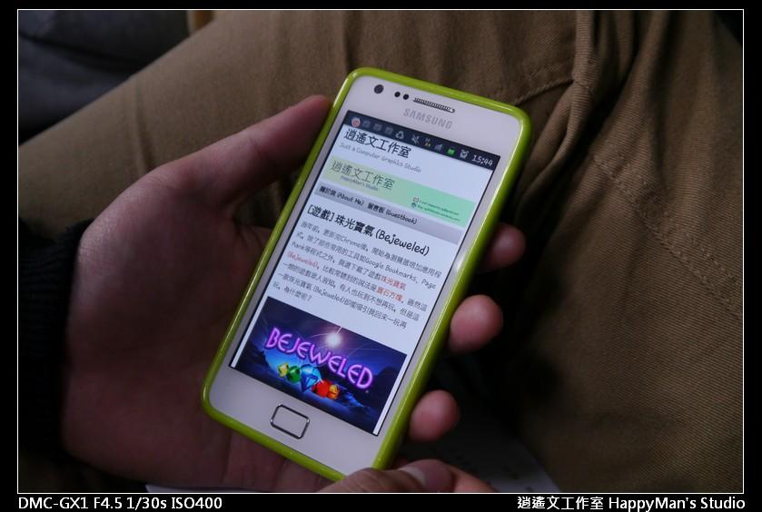 [寫真] Samsung GALAXY S2 | 逍遙文工作室