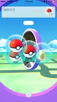 APP Pokemon Go 寶可夢00009