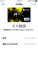 第一次使用Apple Pay00001