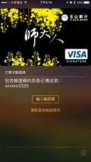 第一次使用Apple Pay00002