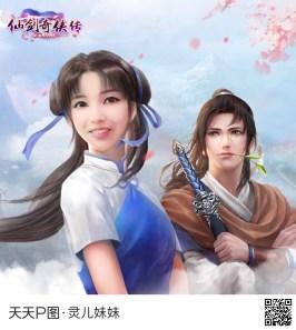 趙靈兒 Fang2