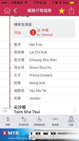 香港地鐵 MTR Mobile App5