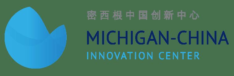 Michigan China Week 密西根中国周峰会