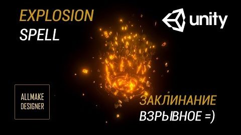 Explosion spell unity vfx | CGHOW