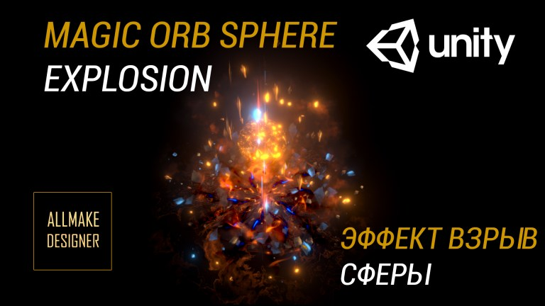 Magic Orb Explosion unity vfx | CGHOW