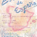 スペインの情景(2台のギターとピアノの協演)