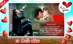 telugu-apps-miss-you-photo-frames-cg-special-fx-screenshot 3