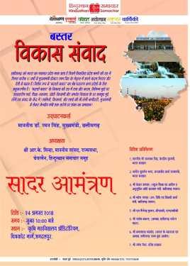 'बस्तर विकास संवाद' का शुभारंभ करेंगे मुख्यमंत्री डाॅ. रमन सिंह, 24 अगस्त को कृषि महाविद्यालय के सभागार में होने वाले आयोजन में राजनाथ भी होंगे शामिल