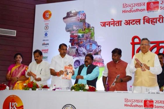 मुख्यमंत्री डाॅ. रमन सिंह के करकमलों से 'बस्तर विकास संवाद' कार्यक्रम का कृषि-महाविद्यालय के सभागार में हुआ शुभारंभ, दिल्ली से आए 40 पत्रकारों का दल भी हुआ शामिल