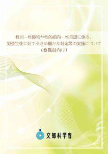 文科省資料LGBTI_ページ_01
