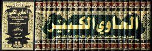 シャーフィイー派の法学者マーワルディーによる法学書『ハーウィー』