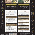 国際シンポジウム「アジアから問うジェンダー史ーー世界史を読み替える」(12月14・15日:奈良女)