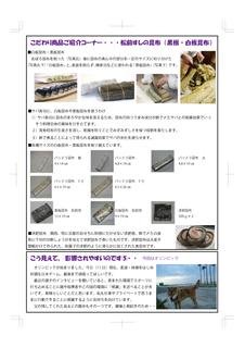 68号河昌通信A4たて_裏面-[更新済み].jpg