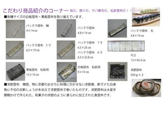 こだわり商品のコーナー 白板昆布編.jpg