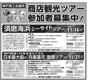 最終版 1012付_神戸商工会議所_5d2w_3校.jpg